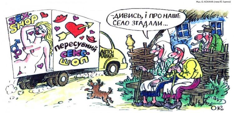 Малюнок  про село, секс шоп, вульгарний журнал перець