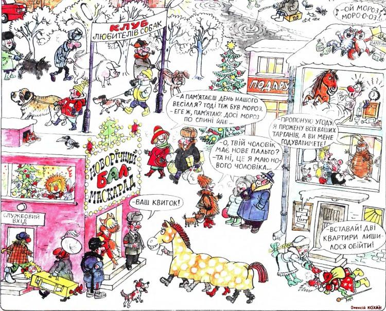 Малюнок  про зиму, новий рік журнал перець