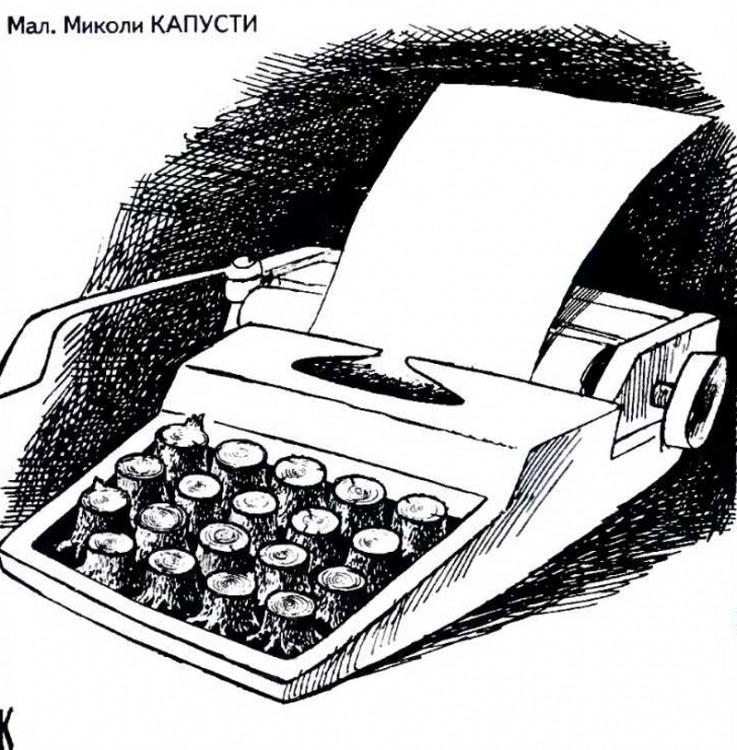 Малюнок  про друкарську машинку, пень журнал перець