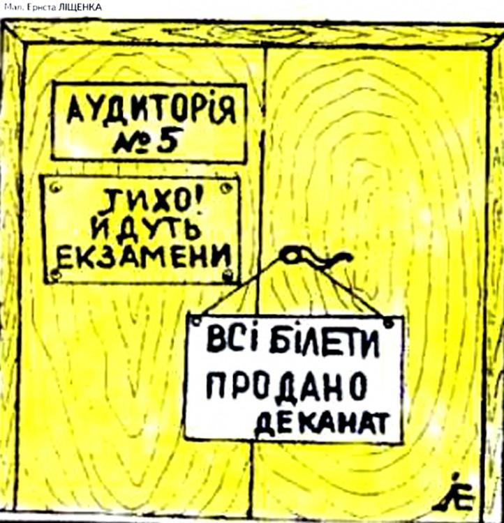 Малюнок  про двері, вуз, іспити журнал перець