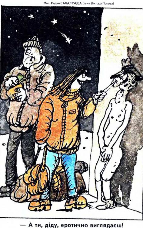 Малюнок  про пограбування, чорний журнал перець