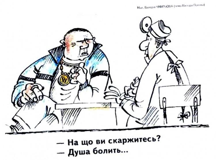 Малюнок  про лікарів, бандитів, душу журнал перець