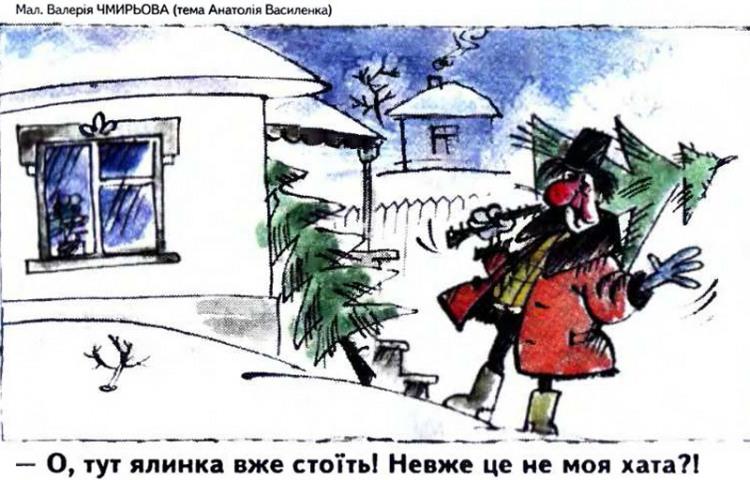 Малюнок  про ялинку, п'яних, новий рік журнал перець