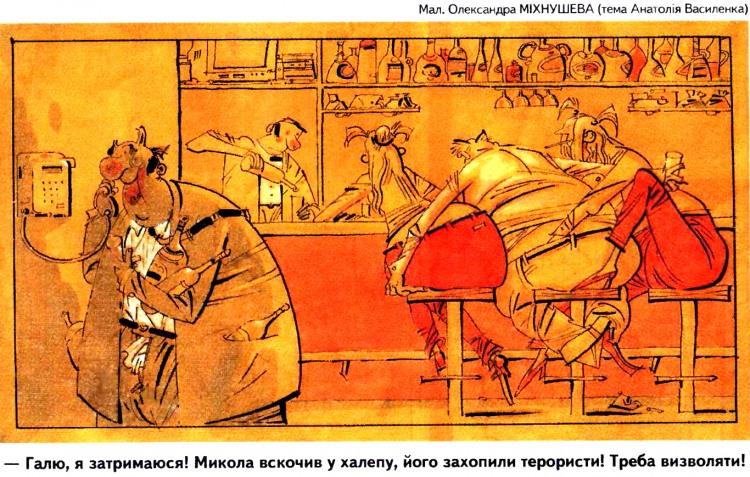 Малюнок  про чоловіка, дружину, шльондр журнал перець