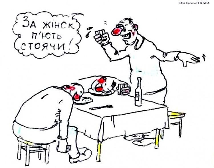 Малюнок  про п'яниць, п'яних журнал перець