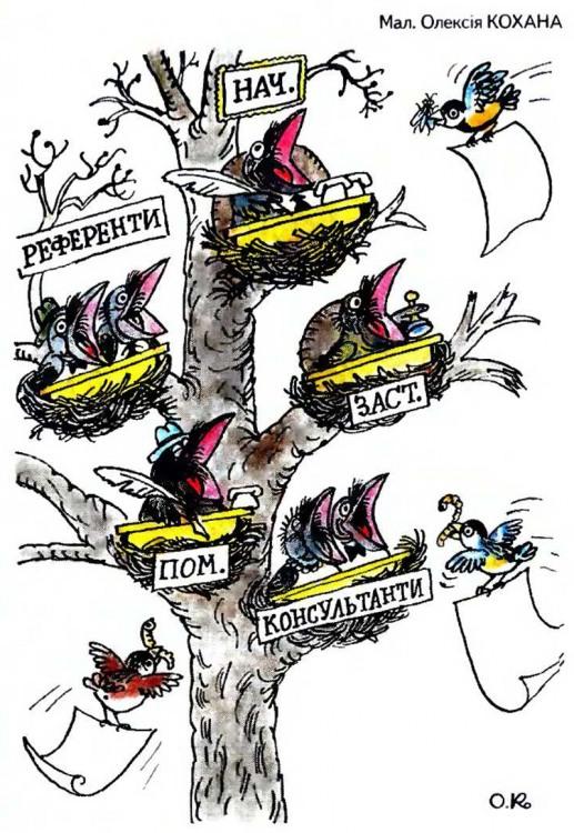 Малюнок  про бюрократів, птахів журнал перець
