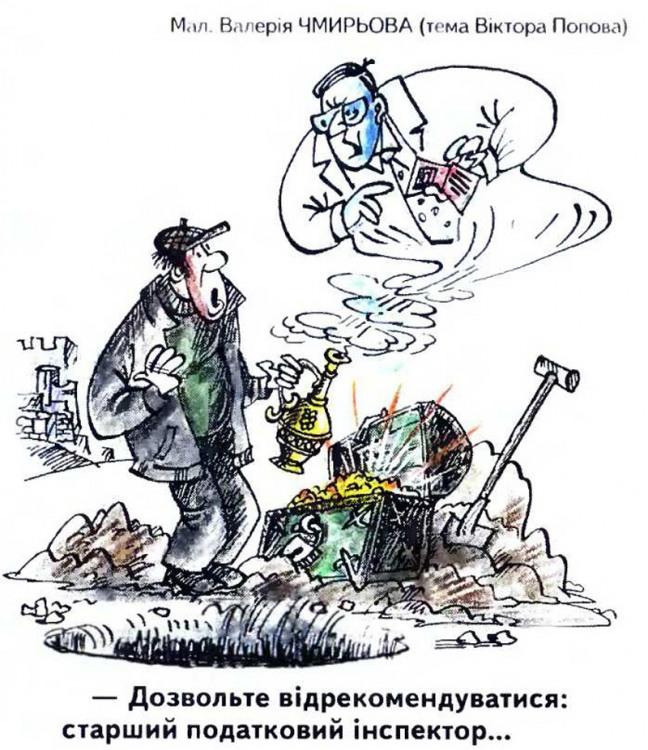 Малюнок  про скарби, джина, податкову інспекцію журнал перець