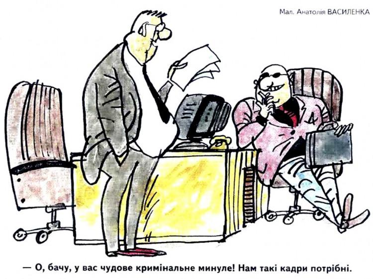 Малюнок  про прийом на роботу, кримінальний журнал перець