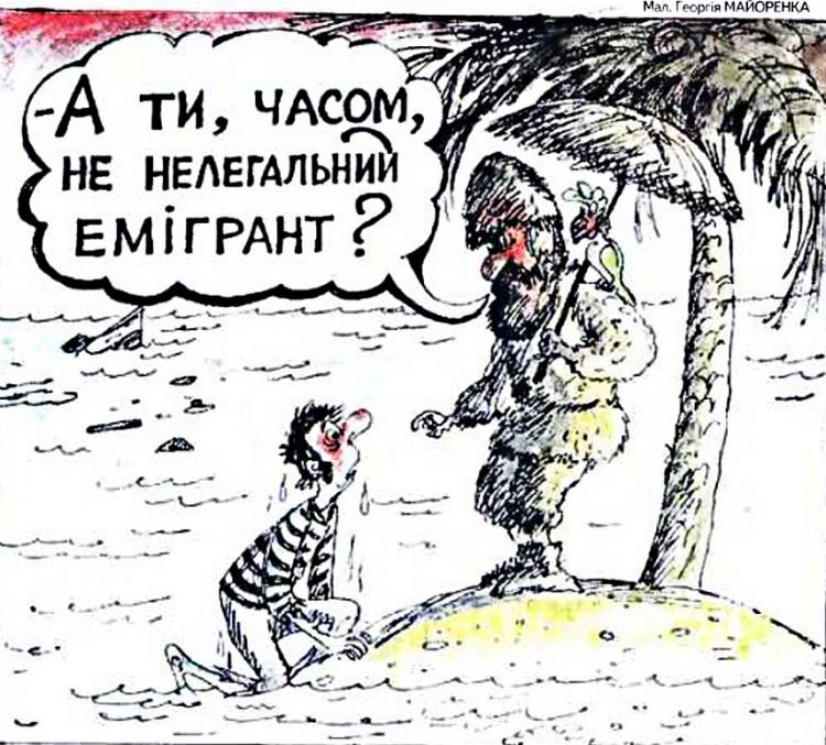 Малюнок  про робінзона крузо, емігрантів, корабельну аварію, цинічні журнал перець