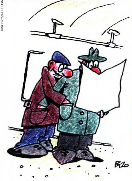 Малюнок  про кишеню, крадіжку журнал перець