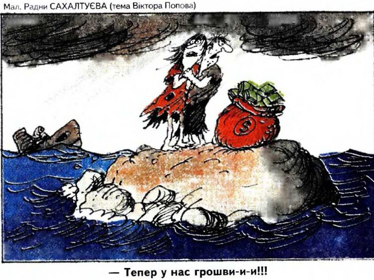 Малюнок  про безлюдний острів, гроші журнал перець