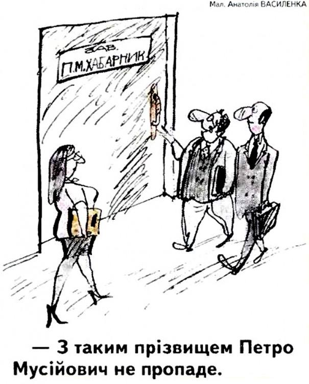Малюнок  про прізвище, хабарі журнал перець