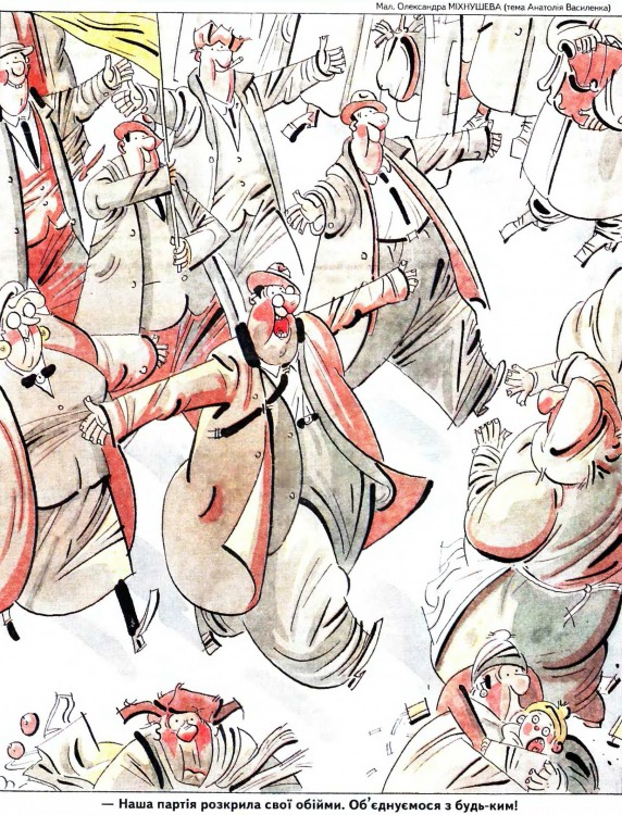 Малюнок  про політиків журнал перець