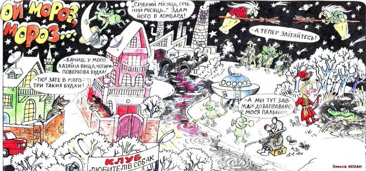 Малюнок  про зиму журнал перець