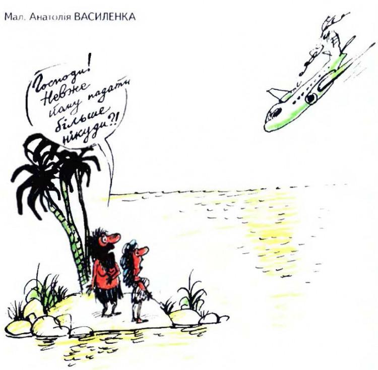 Малюнок  про безлюдний острів, чорний журнал перець