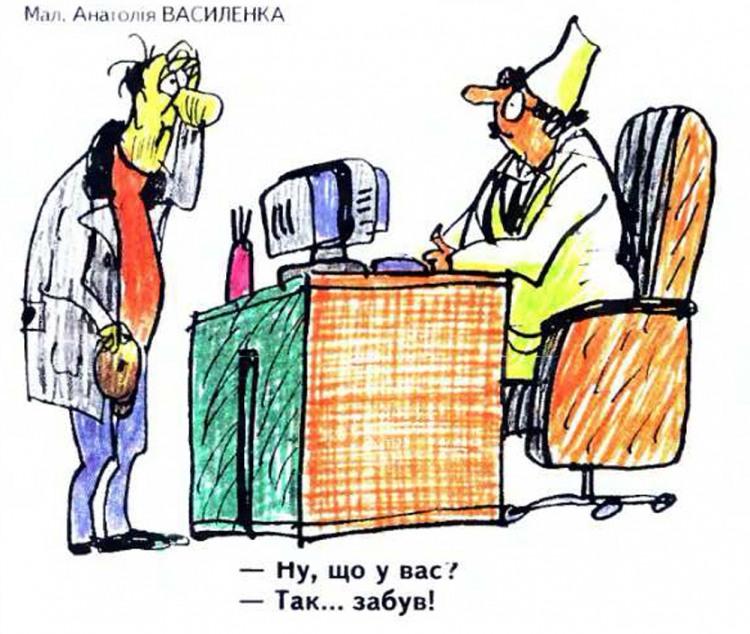 Малюнок  про лікарів, забудькуватість журнал перець