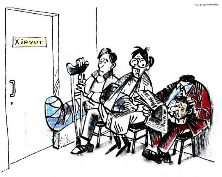 Малюнок  про хірурга, пацієнтів, чорний журнал перець