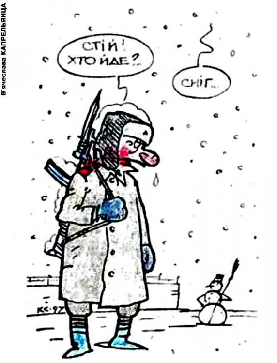 Малюнок  про військових, сніг, гра слів журнал перець