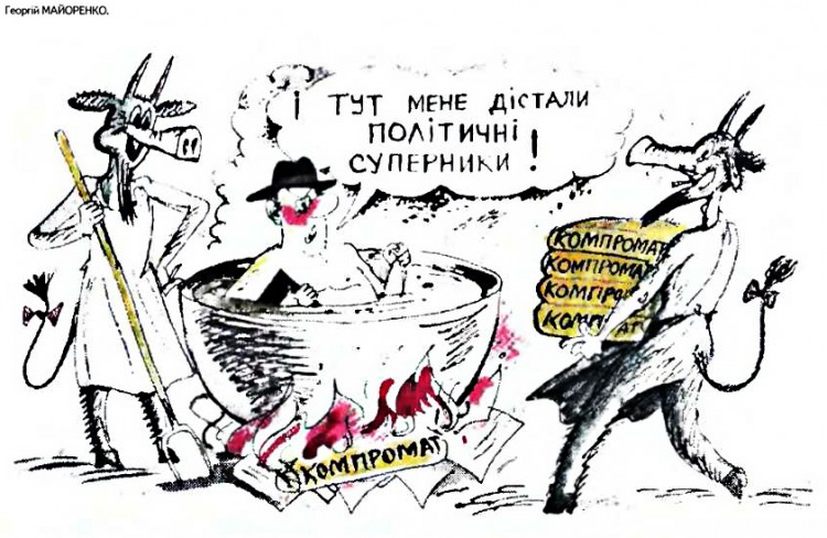 Малюнок  про компромат, пекло, чорта журнал перець
