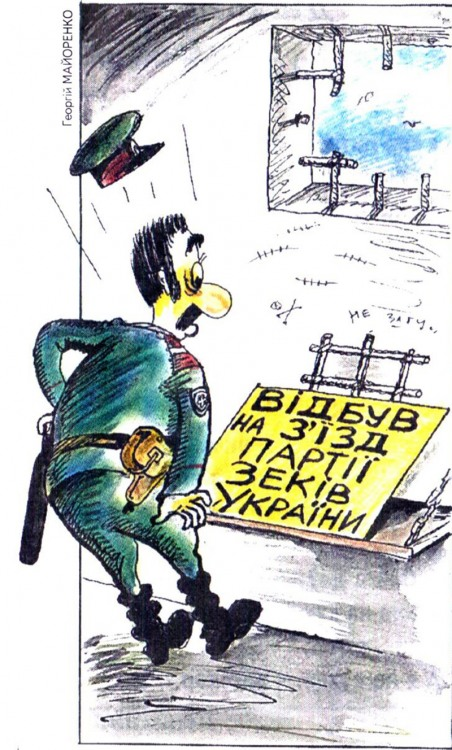 Малюнок  про в'язницю, політику, втечу журнал перець