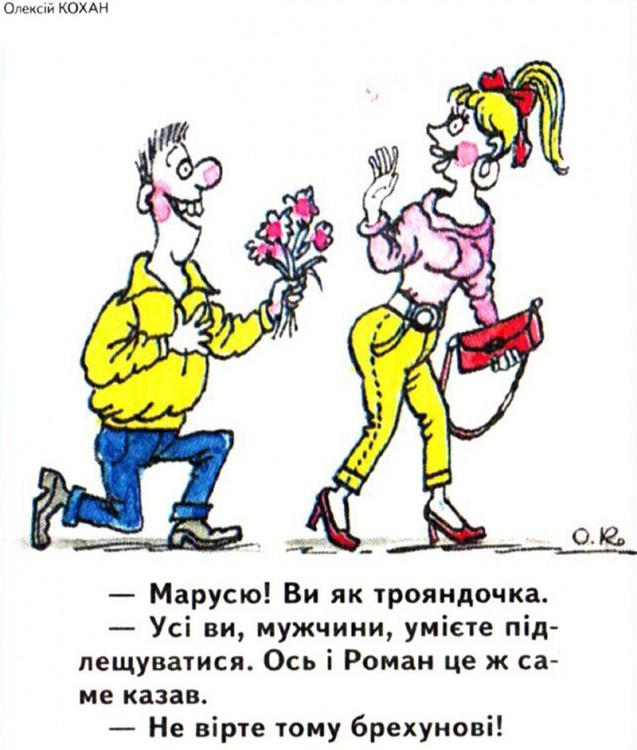 Малюнок  про залицяння журнал перець
