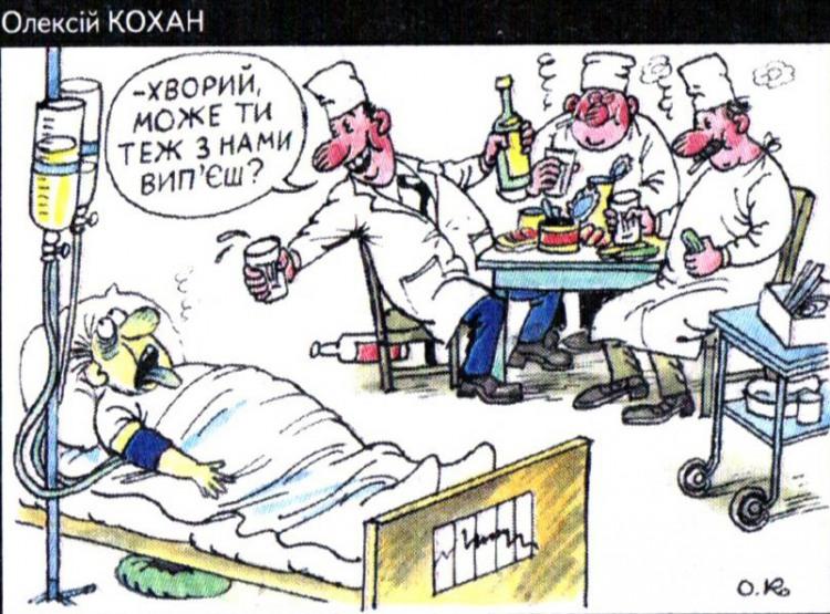 Малюнок  про лікарів, пацієнтів, алкоглоль, чорний журнал перець