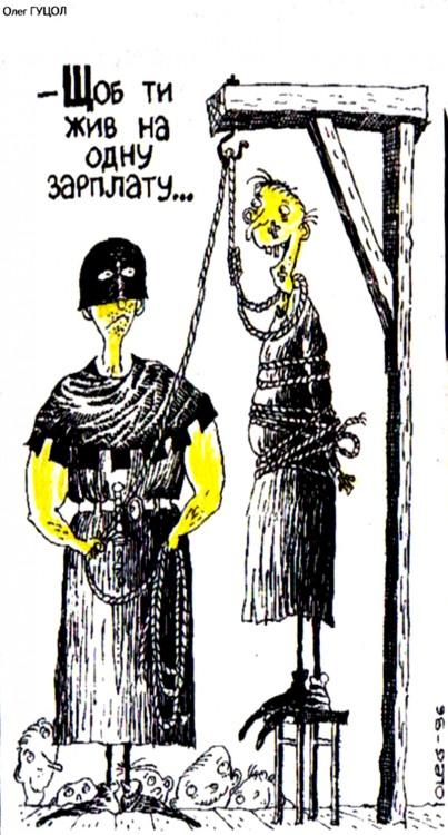 Малюнок  про страту, ката, чорний, жорстокий журнал перець