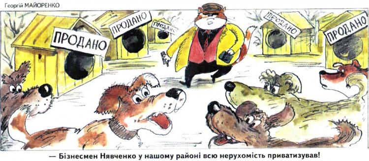Малюнок  про котів, собак, будку, бізнесменів журнал перець