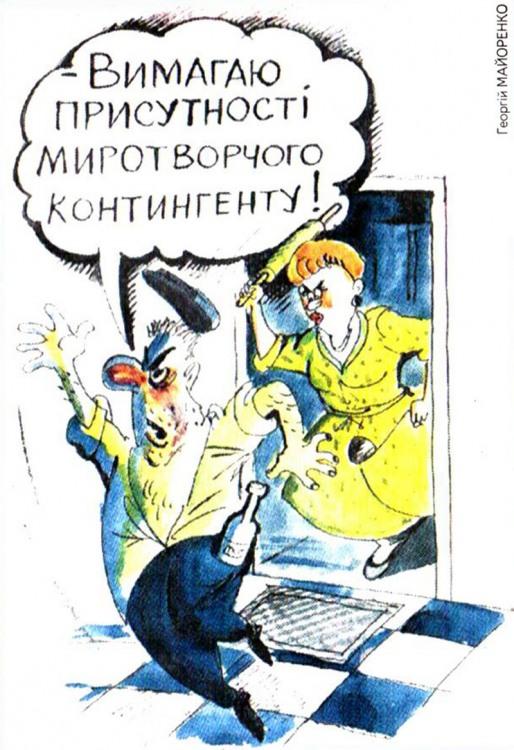 Малюнок  про чоловіка, дружину, качалку, чорний, п'яних журнал перець