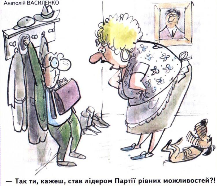 Малюнок  про чоловіка, дружину журнал перець