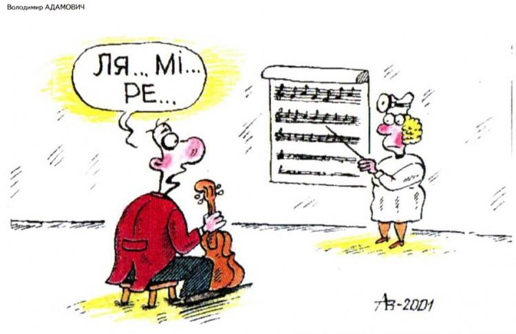 Малюнок  про офтальмологів, музикантів журнал перець