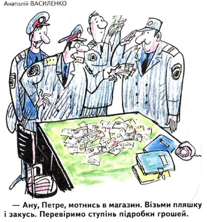 Малюнок  про міліціонерів, гроші, підробки журнал перець