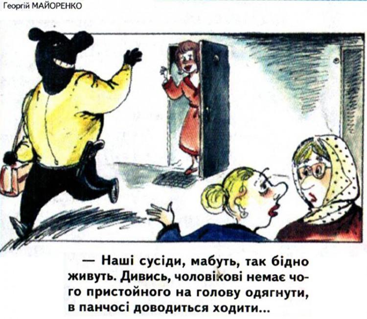 Малюнок  про сусідів, панчохи журнал перець