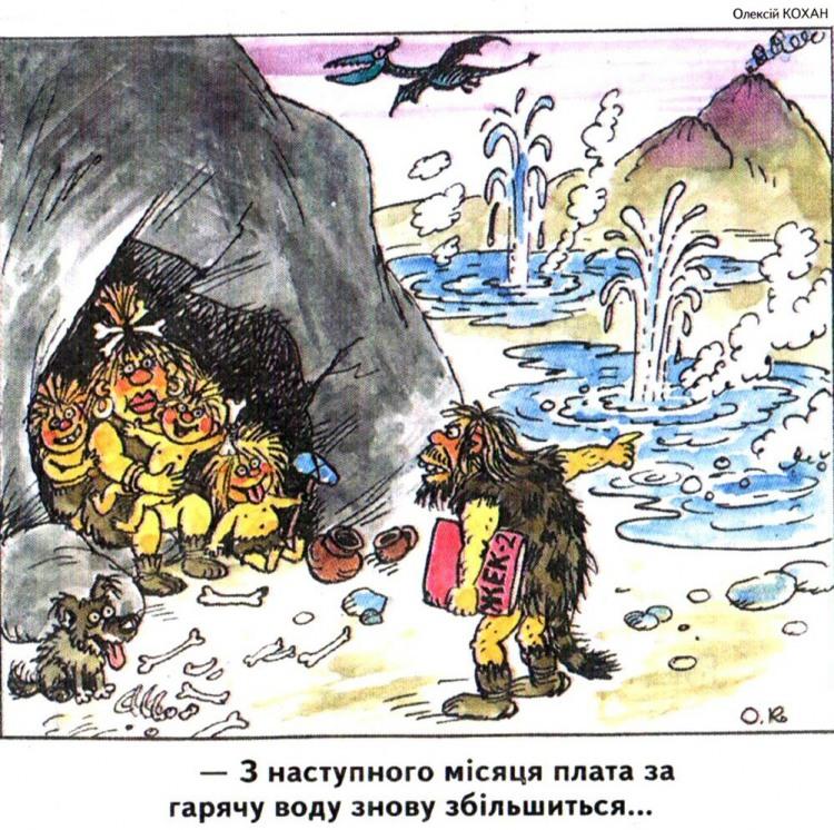 Малюнок  про первісних людей, жкг журнал перець