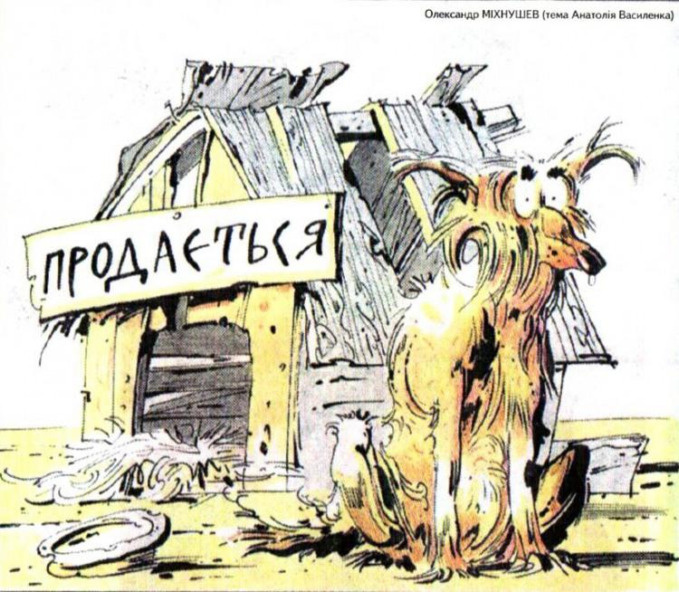 Малюнок  про будку журнал перець
