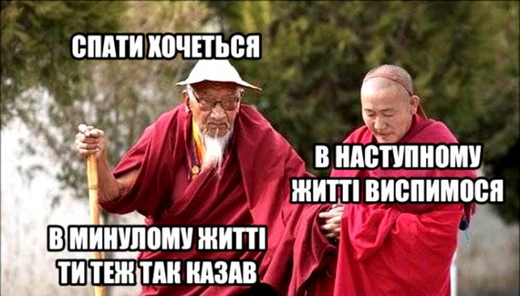 Фото прикол  про буддистів, ченців та сон