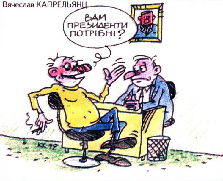 Малюнок  про президента, прийом на роботу журнал перець
