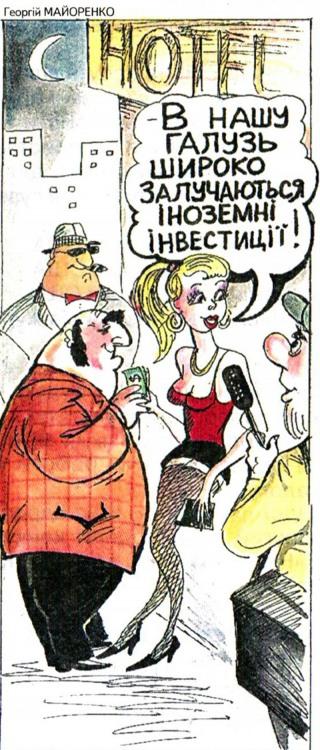 Малюнок  про повій, вульгарний журнал перець
