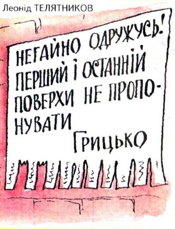 Малюнок  про одруження, оголошення журнал перець