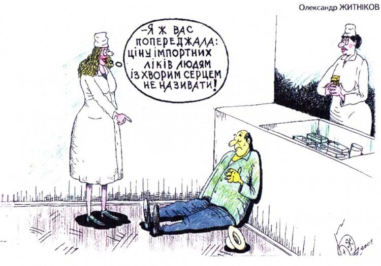 Малюнок  про аптеку, ліки, ціни, чорний журнал перець