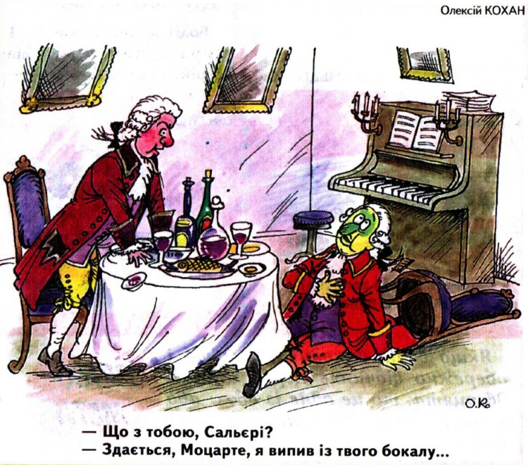 Малюнок  про сальєрі, моцарта, отруєння, отруту, чорний журнал перець
