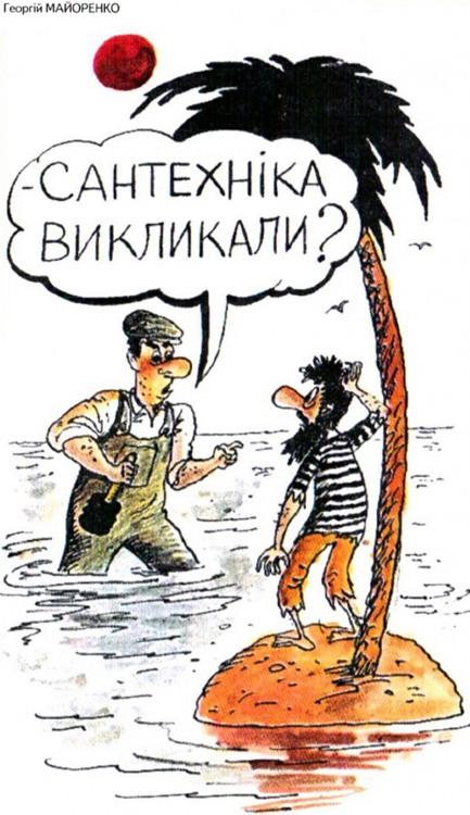 Малюнок  про сантехніків, безлюдний острів журнал перець