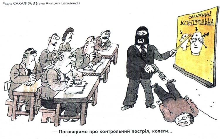 Малюнок  про кілерів, навчання, чорний журнал перець