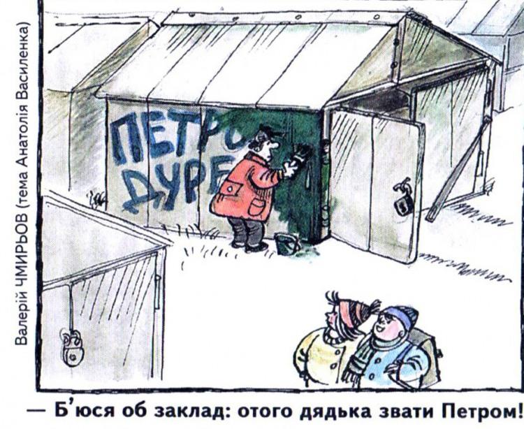 Малюнок  про гараж, фарбу журнал перець
