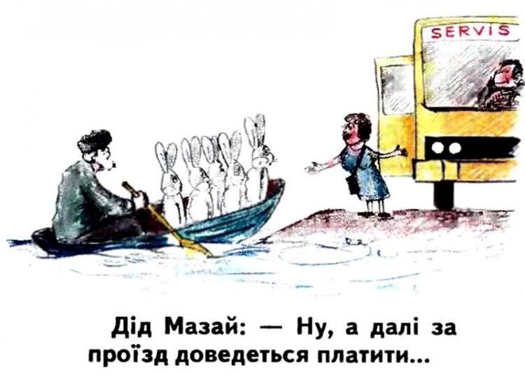 Малюнок  про діда мазая журнал перець