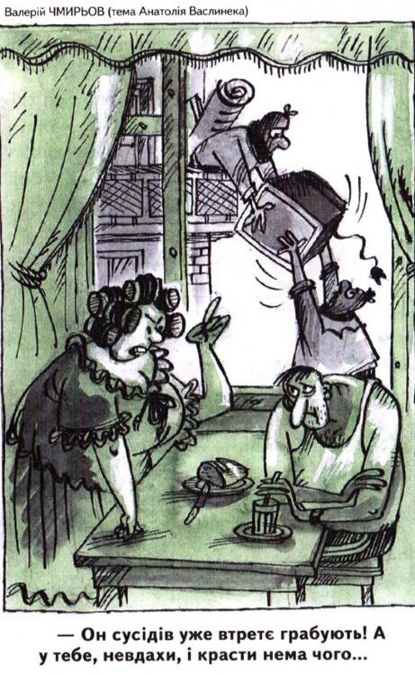 Малюнок  про чоловіка, дружину, сусідів, пограбування журнал перець