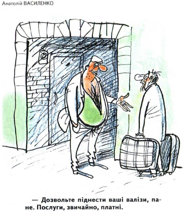 Малюнок  про валізу, гопників журнал перець