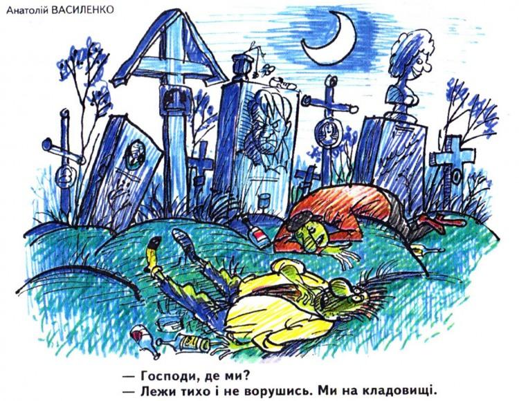 Малюнок  про кладовище, п'яних, п'яниць журнал перець