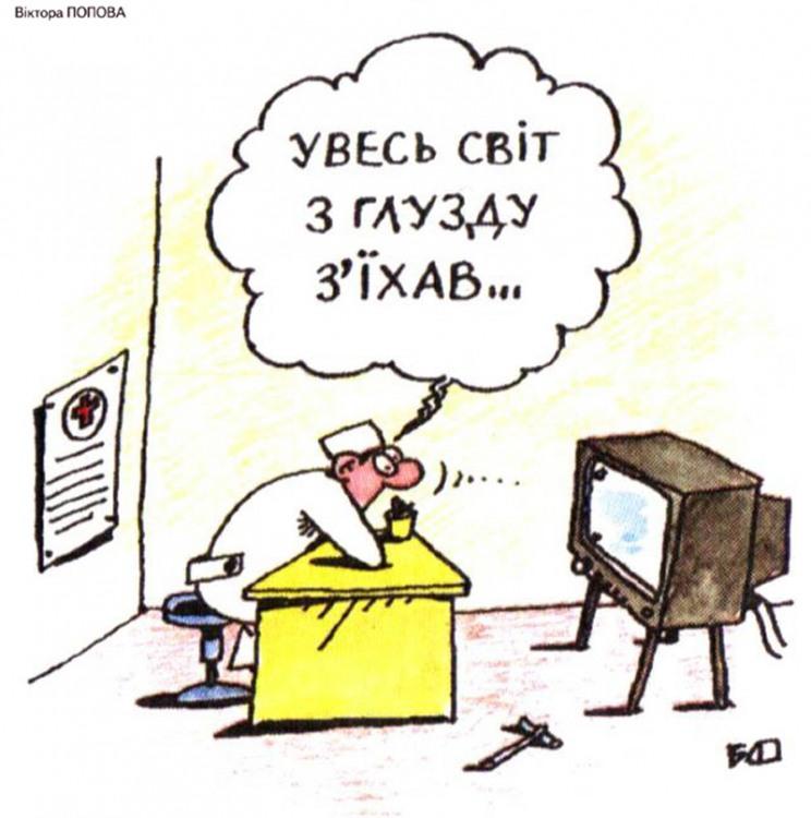 Малюнок  про психіатрів, телебачення журнал перець