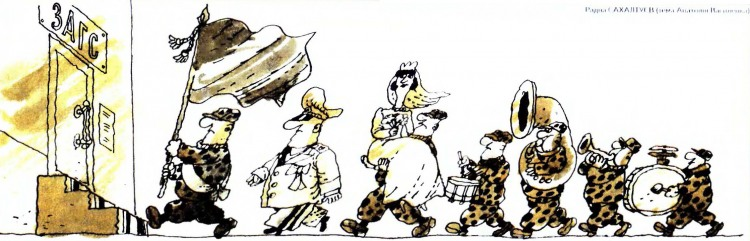 Малюнок  про рацс, військових, одруження журнал перець